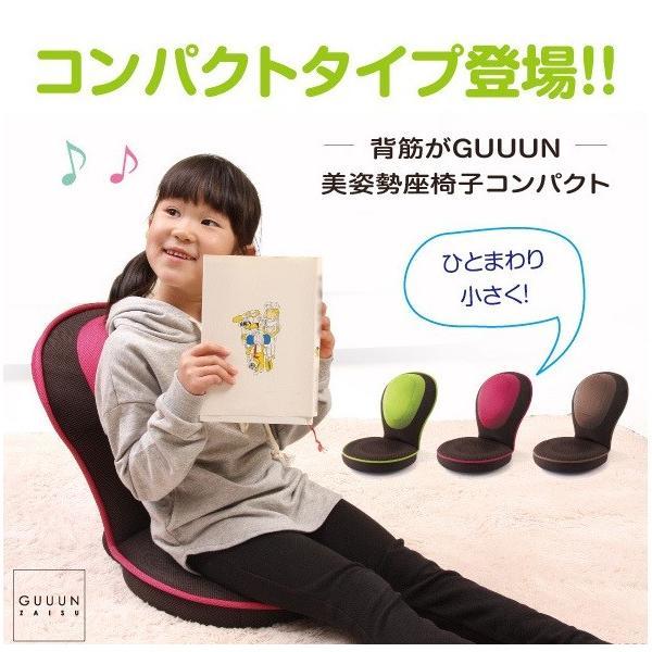 座椅子 背筋がGUUUN美姿勢座椅子コンパクト グリーン 座椅子 姿勢 おしゃれ maone