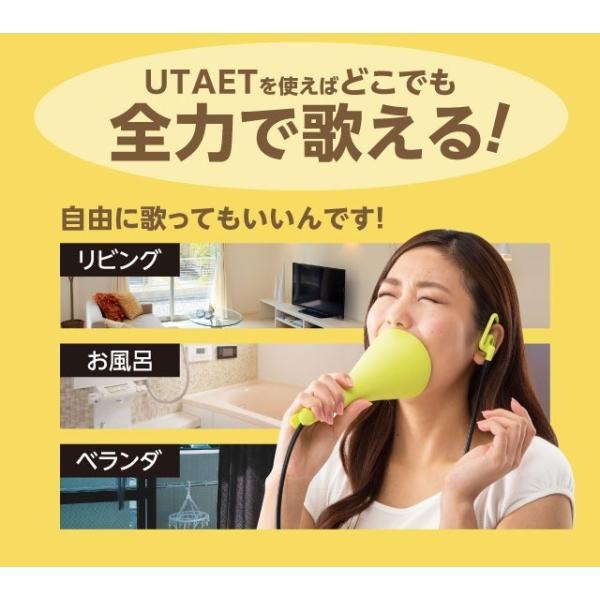 カラオケ UTAET 消音 ボイストレーニング 防音マイク maone 02
