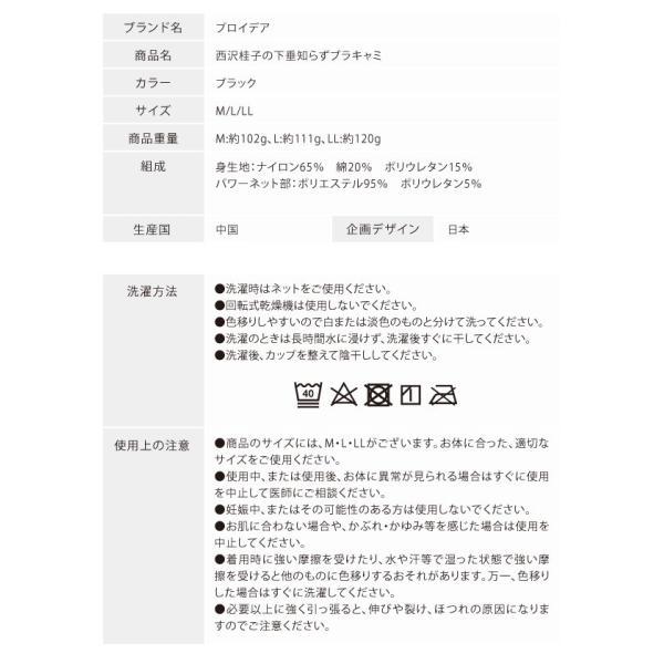 ブラキャミ 補正 キャミソール ノンワイヤー 西沢桂子の下垂知らずブラキャミ ブラック M|maone|14