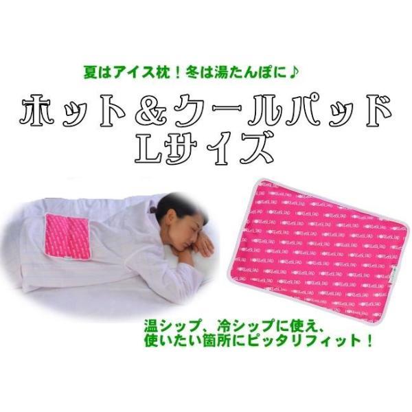 保冷枕 ジェルパット 冷温湿布 ホット&クールパッド ピンク Lサイズ アイス枕|maone|03