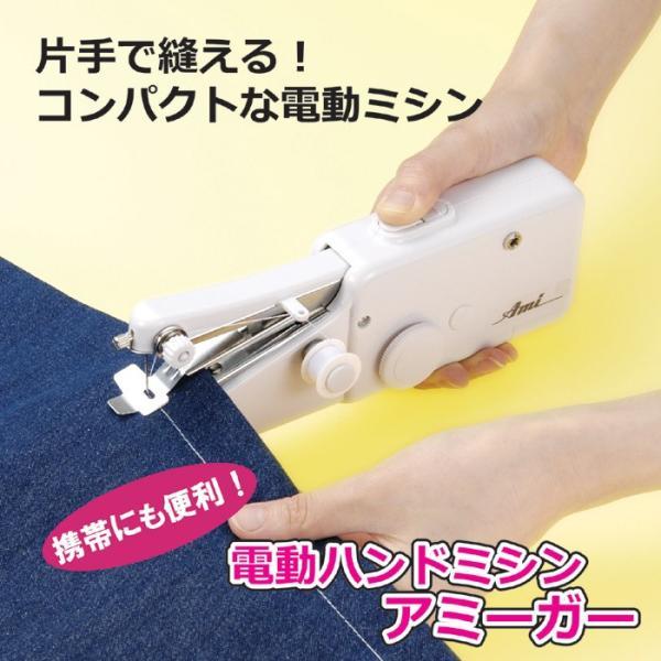 ミシン 初心者 小型 簡単 電動ハンドミシン アミーガー|maone