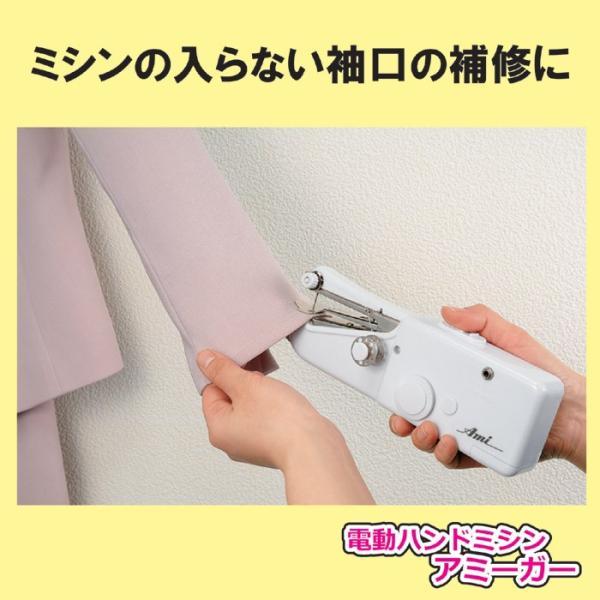 ミシン 初心者 小型 簡単 電動ハンドミシン アミーガー|maone|02