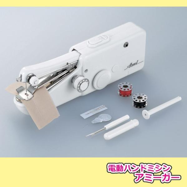 ミシン 初心者 小型 簡単 電動ハンドミシン アミーガー|maone|05