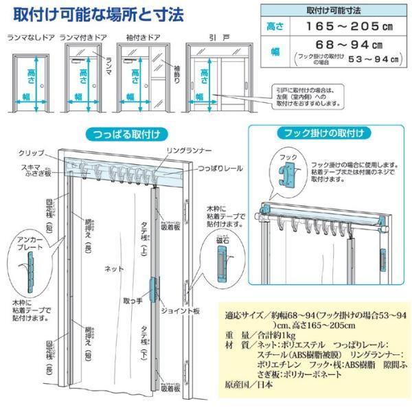 網戸 虫除け対策 簡単網戸 玄関 maone 03
