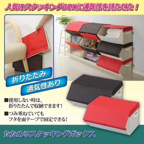 収納ケース たためるスタッキングボックス レッド 衣類収納|maone|02