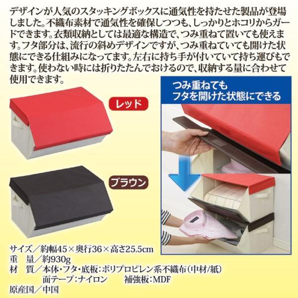 収納ケース たためるスタッキングボックス レッド 衣類収納|maone|03