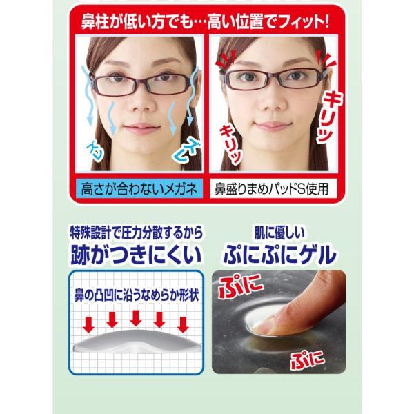 メガネ 鼻パッド 鼻盛りまめパッド S シリコンパッド DM便 送料無料|maone|05