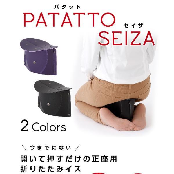 正座椅子 折りたたみ 携帯 PATATTO SEIZA パタット セイザ 黒 2個セット maone 03