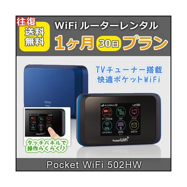 WiFi レンタル 無制限 Pocket WiFi 往復送料無料 502HW 1ヶ月プラン softbank maone