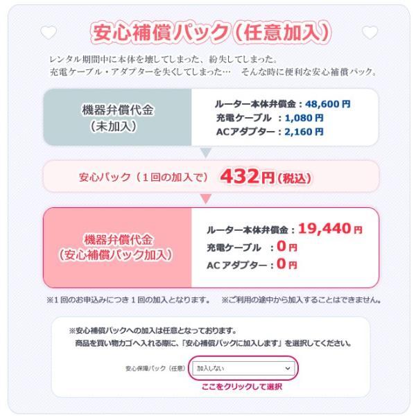 WiFi レンタル 無制限 Pocket WiFi 往復送料無料 502HW 1ヶ月プラン softbank maone 08