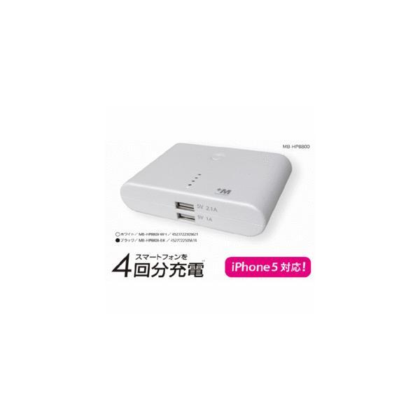 スマホ バッテリー 大容量 2台同時充電可能MB-HP8800 ホワイト