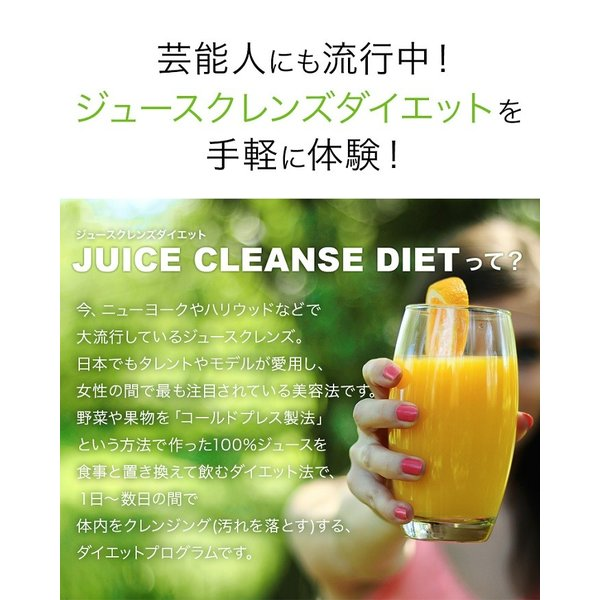 DM便送料無料ダイエット 東京ボタニカルジュースクレンズダイエット ベリーベリー maone 02