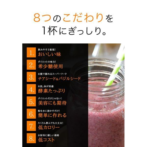 DM便送料無料ダイエット 東京ボタニカルジュースクレンズダイエット ベリーベリー|maone|03