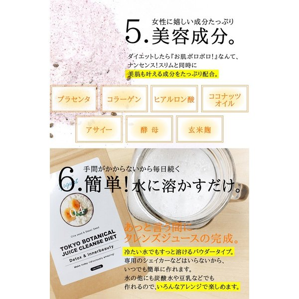 DM便送料無料ダイエット 東京ボタニカルジュースクレンズダイエット ベリーベリー maone 04