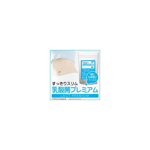乳酸菌 プレミアム ダイエット サプリメント|maone