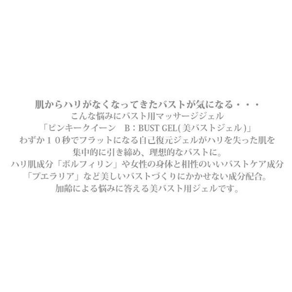 バスト クリーム マッサージ ピンキークイーン B:Bust Gel maone 03
