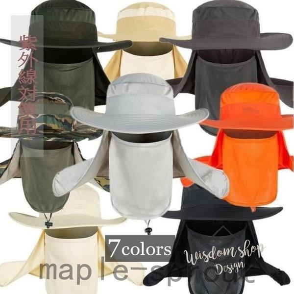 UVカット帽子紫外線対策用日よけ帽子首元ガード仕様メンズキャップ釣りぼうしレディース釣り?アウトドア?農作業メッシュ
