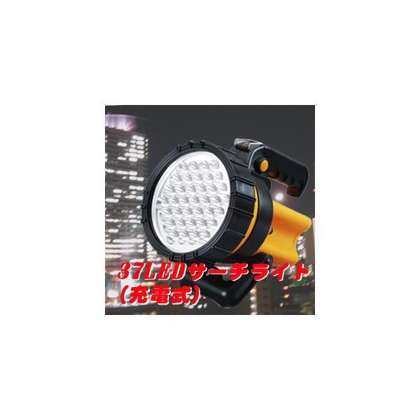 37LEDサーチライト 充電式 送料無料 セーブ SAVE