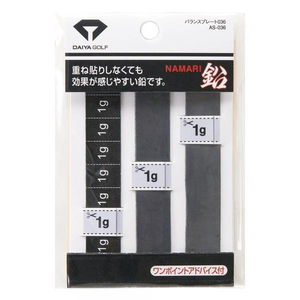 ダイヤ バランスプレート AS-036 ゴルフ用品 チューンナップ ウエイト ウェイト 鉛 (送料無料)