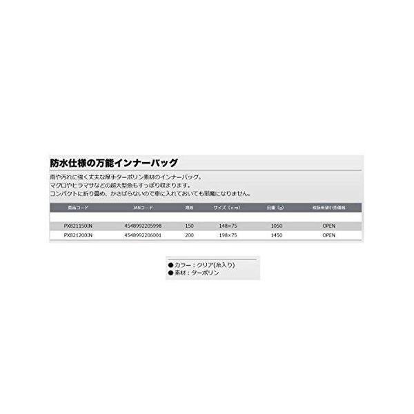 プロックス (PROX) 防水万能大物インナーバッグ PX821150IN 150