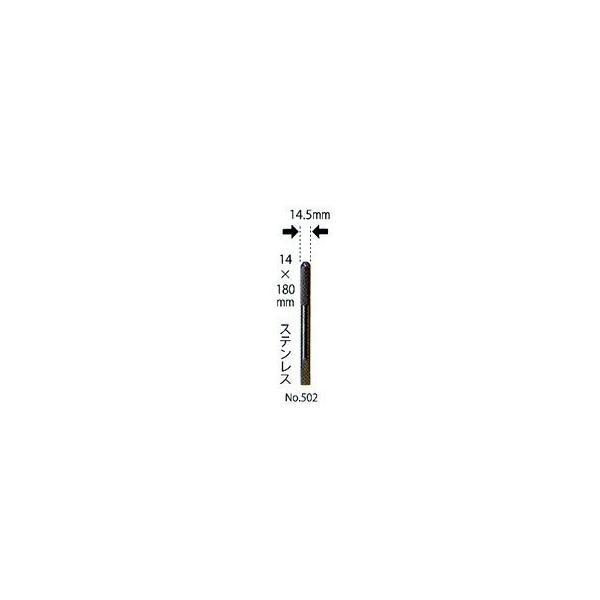 昌栄 ステンレス製ピトン 14Φ×180mm NO.502 18cm