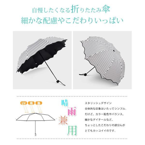 日傘 晴雨兼用 uvカット 折りたたみ傘 ストライプ ウェーブピコレース 100% 完全遮光 レディース 手開き 折り畳み 雨傘 撥水 遮熱 軽量|mapp888|02