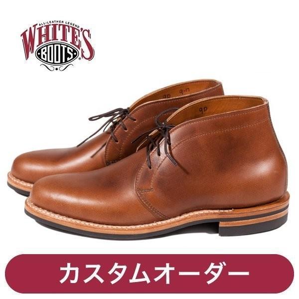 【送料無料】ホワイツ・キニー チャッカ ブーツ・カスタムオーダー WHITE'S BOOTS Kinney Chukka R1401|maqmiq