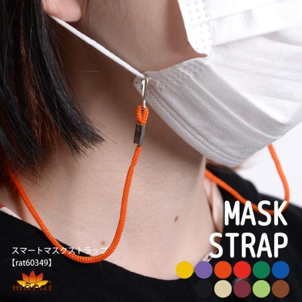 マスクストラップ メンズ レディース マスクコード おしゃれ マスクチェーン ネックストラップ アクセサリー マスク紐 紛失防止 プレゼント ポイント消化