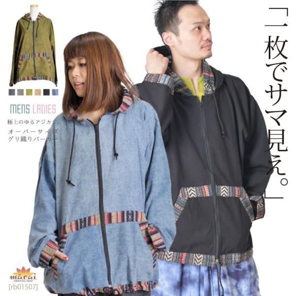 パーカー メンズ レディース 長袖 大きいサイズ アウター 無地 薄手 ジップ エスニック アジアンファッション|marai