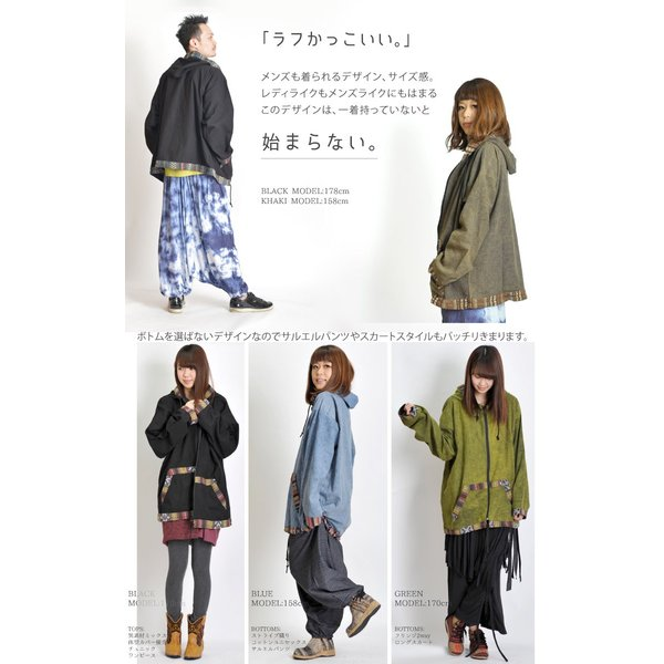 パーカー メンズ レディース 長袖 大きいサイズ アウター 無地 薄手 ジップ エスニック アジアンファッション|marai|03