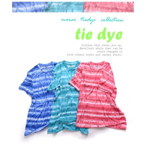 Tシャツ メンズ レディース 半袖 タイダイ ビッグ ゆったり 大きいサイズ スポーツ アジアン エスニック ファッション メール便送料無料 ポイント消化 marai 12