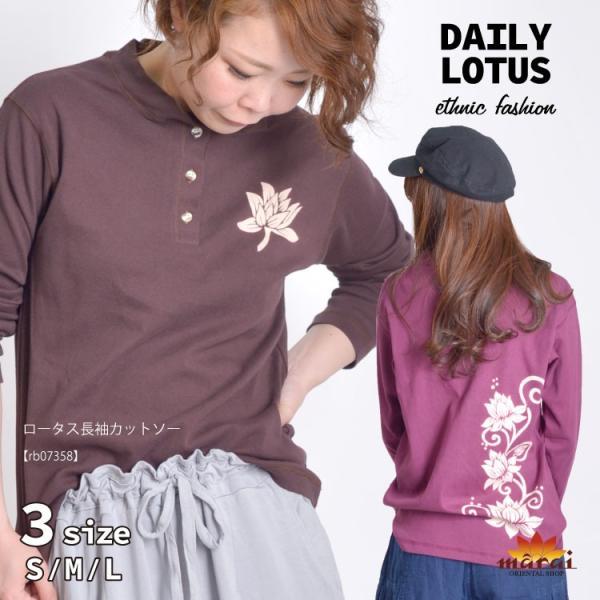 カットソー 長袖 レディース 大きいサイズ Tシャツ プルオーバー ロータス ヘンリーネック エスニック アジアン ファッション|marai