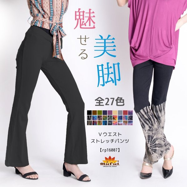 美脚パンツ ストレッチ パンツ 大きいサイズ マタニティ ブーツカット フレアパンツ 美脚 ヨガ marai