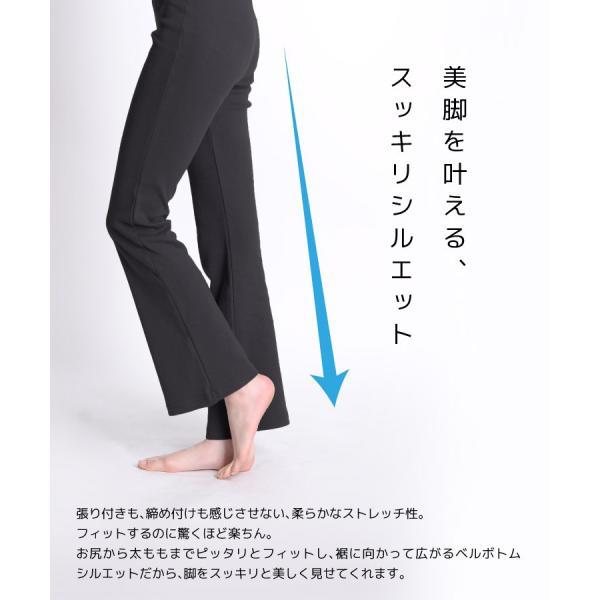 美脚パンツ ストレッチ パンツ 大きいサイズ マタニティ ブーツカット フレアパンツ 美脚 ヨガ marai 06