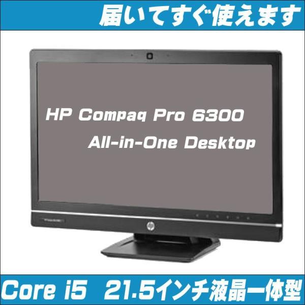 中古パソコン Windows10|HP 6300 All-in-One 21 5ワイドFHD液晶一体型デスクトップPC | Core i5-3470s  :2 90GHz メモリ:8GB