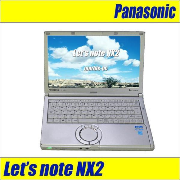 Panasonic Let's note NX2 レッツノート Windows10(MAR) メモリ8GB Core i5搭載 無線LAN付き SSD搭載|marblepc