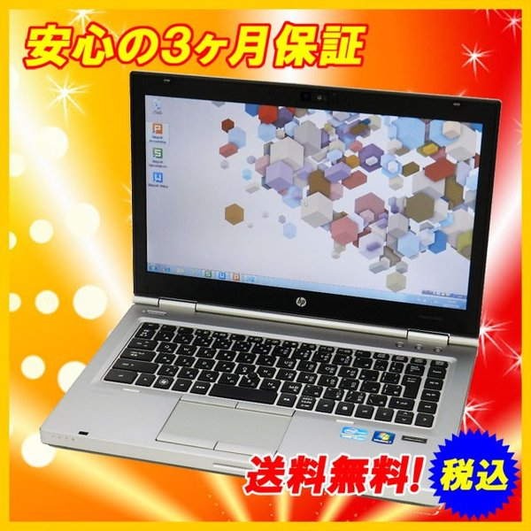 中古ノートパソコン Windows7|HP EliteBook 8460p|Core i5 2.50GHz|MEM:4G HDD:320G|DVDマルチ|KingSoft Office2013|marblepc