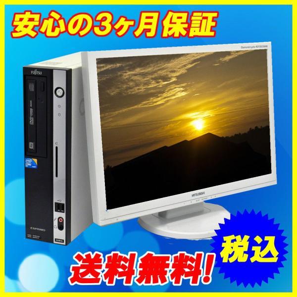 中古ディスクトップパソコン 富士通 ESPRIMO-D530A Core2Duo &DVDマルチ搭載 19インチ液晶セット Windows7|marblepc