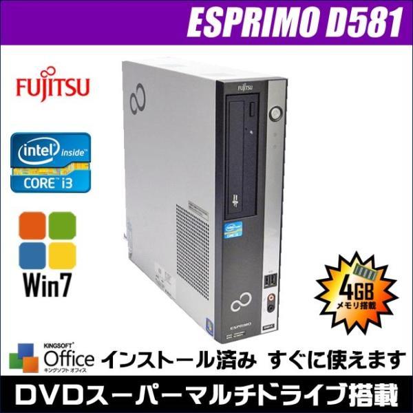 富士通 ESPRIMO D581 | 中古デスクトップパソコン Windows7-Pro搭載  コア i3:3.10GHz メモリ:4GB HDD:160GB 送料無料|marblepc