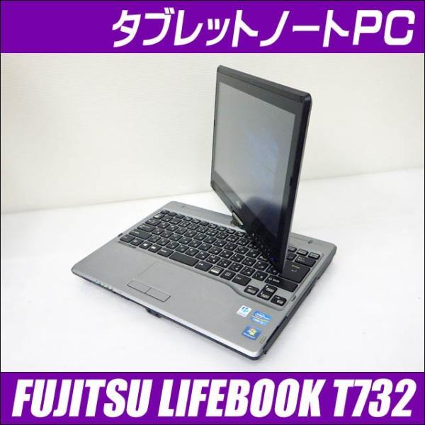中古タブレットノートパソコン Windows10(MAR) 富士通 LIFEBOOK T732/F 中古パソコン | コアi3(2.40GHz)搭載 メモリ8GB SSD128GB WPSオフィス付き|marblepc|02