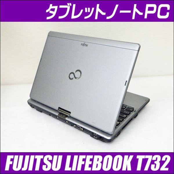 中古タブレットノートパソコン Windows10(MAR) 富士通 LIFEBOOK T732/F 中古パソコン | コアi3(2.40GHz)搭載 メモリ8GB SSD128GB WPSオフィス付き|marblepc|03