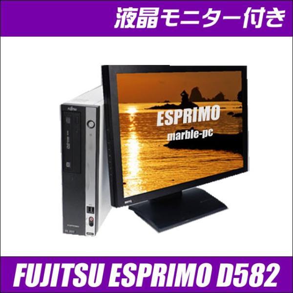 中古デスクトップパソコン 富士通 ESPRIMO D582/E 23型液晶セット Windows10-HOME(MAR) コアi5 メモリ8GB 新品SSD240GB搭載|marblepc