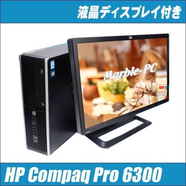 メモリ8GB Windows10(MAR) 中古デスクトップPC液晶セット | HP Compaq Pro 6300 SF 23インチ液晶付き 中古パソコン | コアi3搭載 HDD500GB|marblepc