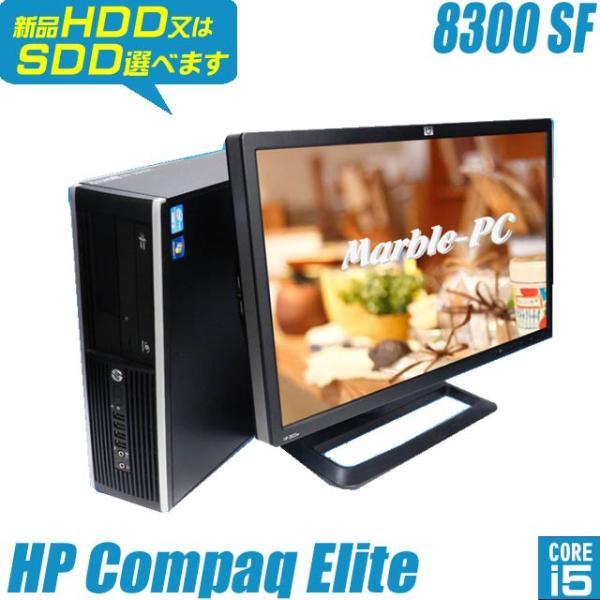中古デスクトップパソコン 23型液晶セット Windows10(MAR) | HP Compaq Elite 8300 SF | コアi5 メモリ8GB 新品HDD1TB又は新品SSD320GB マルチ WPSオフィス付|marblepc