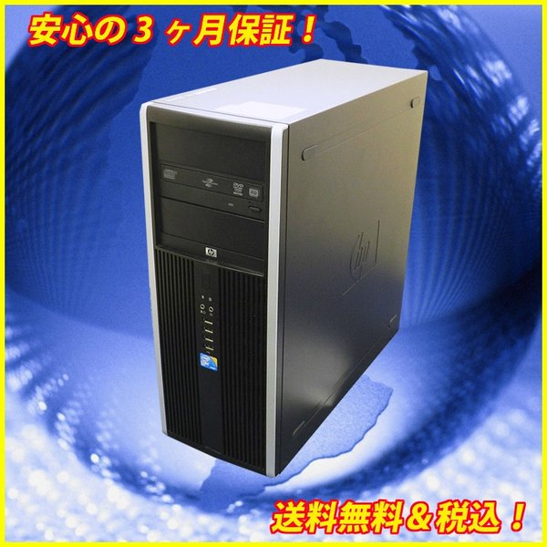 中古デスクトップパソコン Windows7|HP Compaq 8100 Elite Mt|Coer i7 860 2.80GHz|8GB|500GB|NVIDIA GTX750Ti|DVDマルチ| WPS Office|marblepc