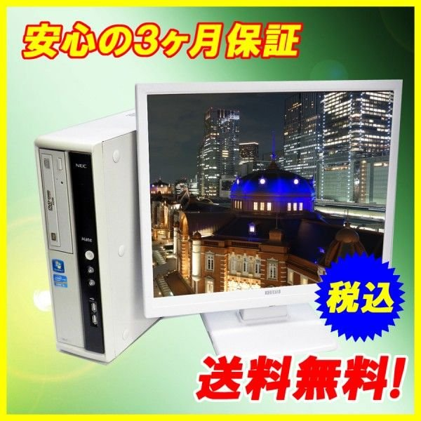 中古デスクトップパソコン Windows7|NEC MK25MB-C 17液晶セット|Core i5 2400S|HDD:500GB|DVDマルチ|送料無料|marblepc