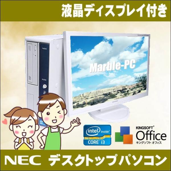 店長気まぐれ NEC 19インチワイド液晶付き 中古デスクトップパソコン Windows10 or Windows7どちらか選べます|marblepc