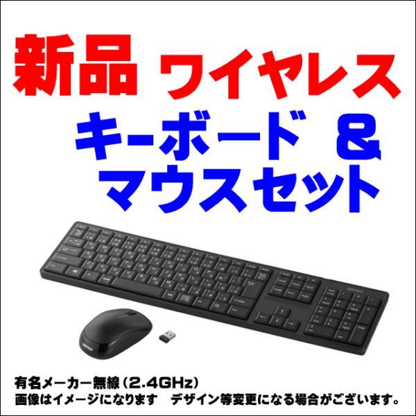 当サイト中古パソコンご購入オプション 新品 ワイヤレスキーボード&ワイヤレスマウスセット|marblepc