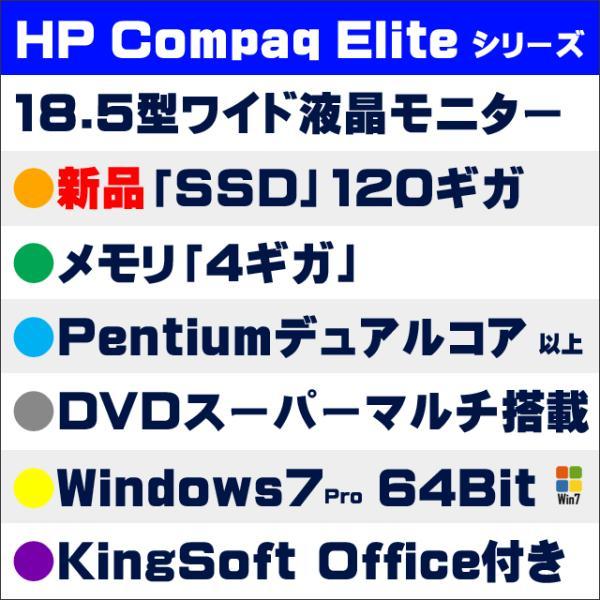 新品SSDに交換済み!! 中古デスクトップパソコン液晶付き | HP Compaq Eliteシリーズ | 18.5型ワイド液晶 Windows7-Pro搭載 メモリ:4GB SSD:120GB 送料無料|marblepc|02