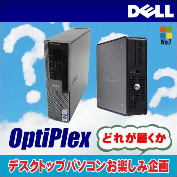 店長におまかせ!DELL OptiPlexシリーズ デスクトップPC 中古パソコンスペシャル企画 Windows7-Proセットアップ済み お楽しみモデル 中古デスクトップパソコン|marblepc